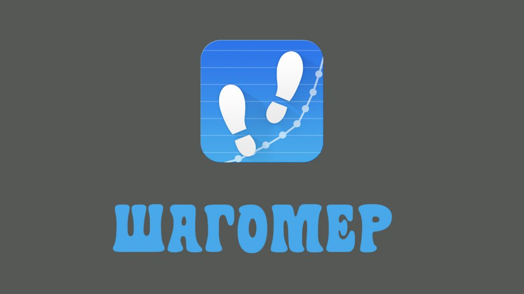 шагомер на телефон айфон 5 русская версия