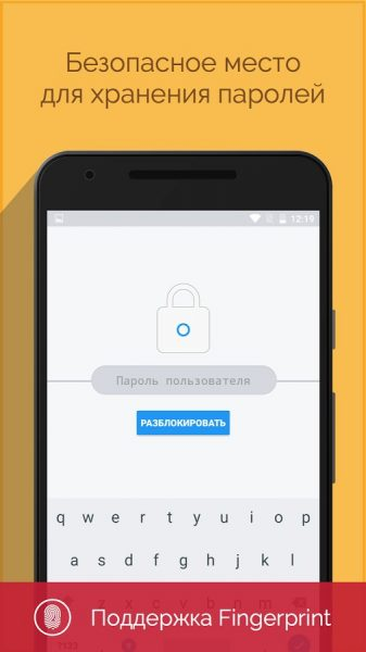 Enpass password manager для Android Безопасность  - enpass-password-manager1