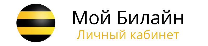 Мой Билайн для Android Интернет  - logo