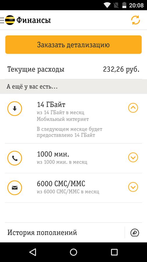 Мой Билайн для Android Интернет  - moj-bilajn-2.92-3