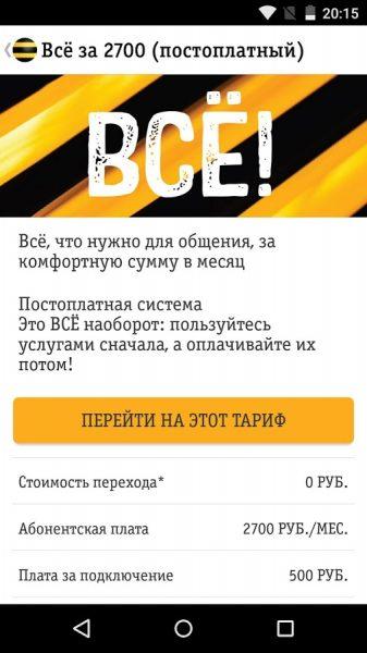 Мой Билайн для Android Интернет  - moj-bilajn-2.92-4