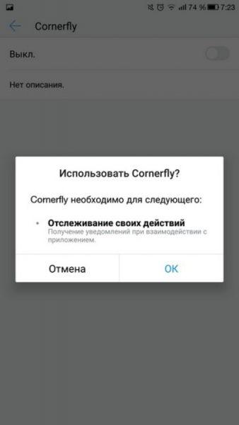 Cornerfly для Android Интерфейс  - screenshot_2017-02-01-07-23-13.-750