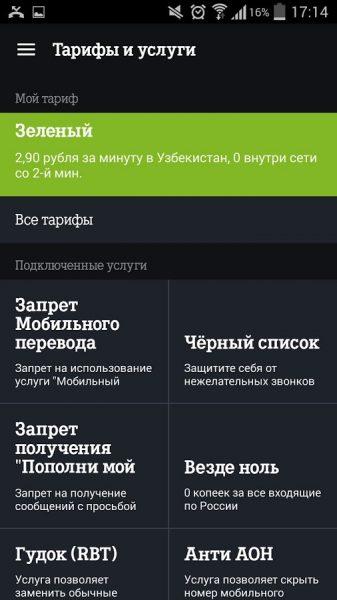 Мой Tele2 для Android Интернет  - tele21