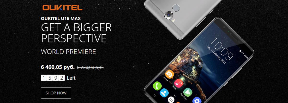 OUKITEL стартовала продажи U16 Max Другие устройства - 28-03-2017-19-36-55