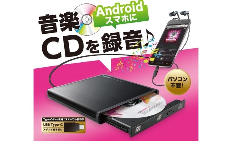Logitec анонсировала пишущий DVD-привод для Android Другие устройства  - afba7afb0151462c9682e8a5444d5ca8