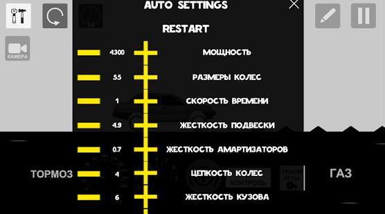 Elastic Car для Android Симуляторы - unnamed-1