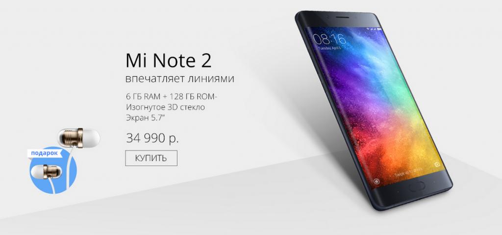 В России показан Mi Mix и ещё два смартфона от Xiaomi Xiaomi - 0d1e9b09d2b653583743d8288fa39d1d