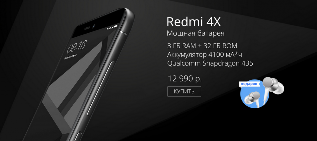 В России показан Mi Mix и ещё два смартфона от Xiaomi Xiaomi  - 3d56426b8d056163a8605dfec6b160f3