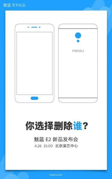 Meizu представит новый смартфон E2 Meizu  - meizu-e2-launch
