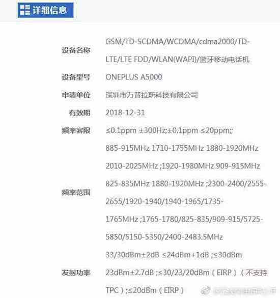 OnePlus 5 «A5000» сертифицирован в Китае, плюс фото Другие устройства  - oneplus-5-a5000
