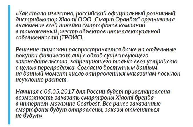 Интернет-магазины перестают отправлять смартфоны Xiaomi в Россию Xiaomi  - 05-05-2017-17-22-08