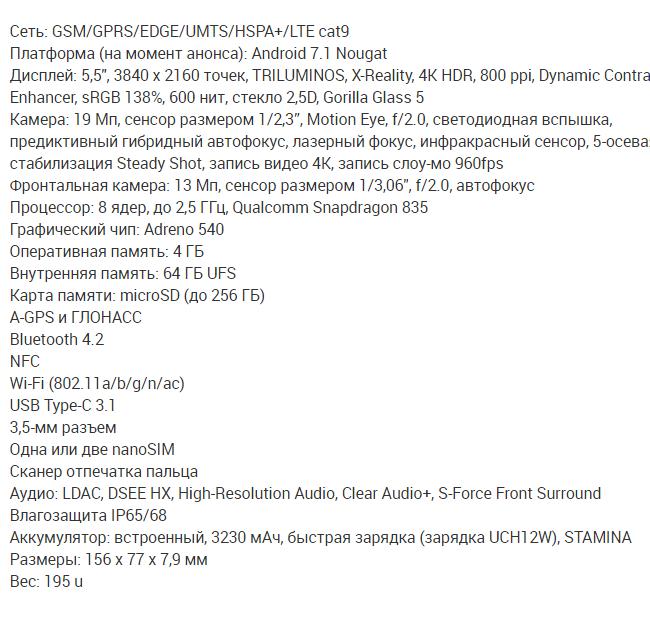 Sony Xperia XZ Premium - Российская цена и дата релиза Другие устройства  - 19-05-2017-14-34-39