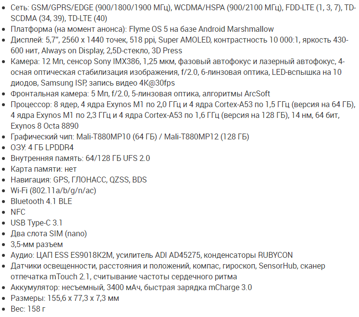Снижение цен на Meizu Pro 6 Plus 128 ГБ в России Meizu  - 24-05-2017-19-35-53