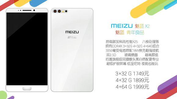 Meizu X2 - первый из смартфонов Meizu с двойной камерой Meizu  - meizu-x2