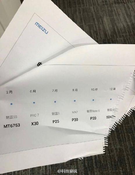 Meizu MX7: спорный дизайн и фото Meizu  - mezu-2017-2-1