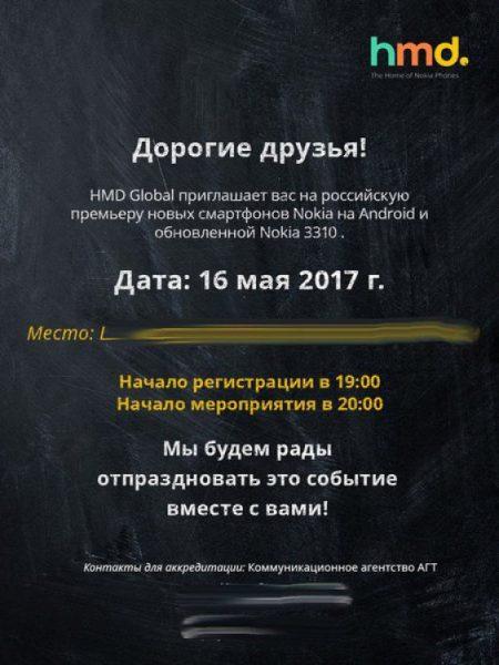Дата презентации смартфонов Nokia в России Другие устройства - nokia_russia_return.-750