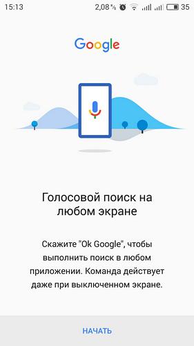 Google Now - самые полезные команды Приложения - now_pic1