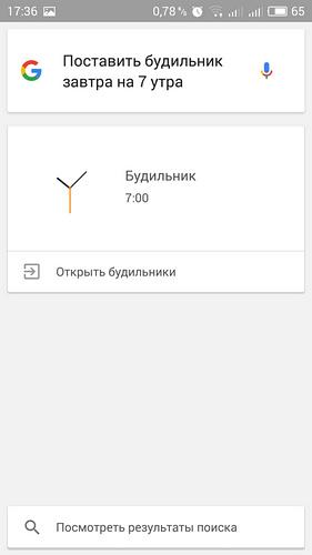 Google Now - самые полезные команды Приложения - now_pic19