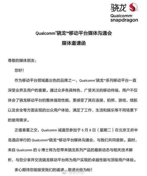 Процессор Snapdragon 660 впервые покажут 9 мая Другие устройства  - qualcomm-sd-660-launch