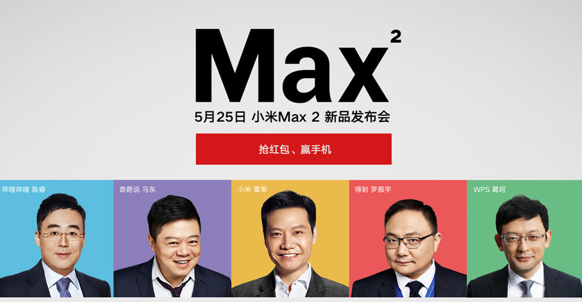 Анонс Xiaomi Mi Max 2 состоится 25 мая Xiaomi - xiaomi-mi-max-2-teased-release-date-m