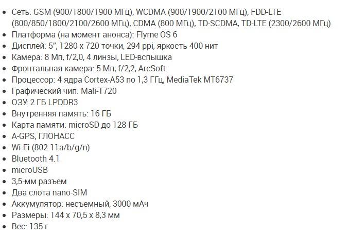 Meizu M5c: самый доступный смартфон в России Meizu  - Skrinshot-09-06-2017-174847