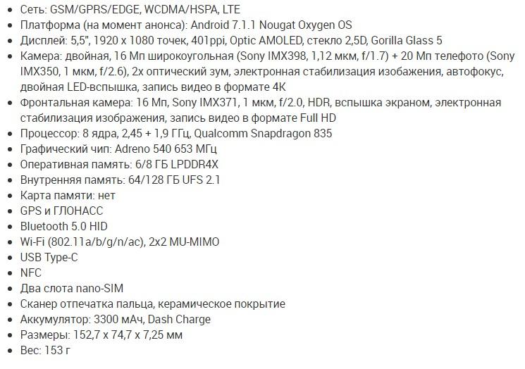 iPhone 7 Plus повержен, OnePlus 5 - новый лидер Другие устройства  - Skrinshot-29-06-2017-172524