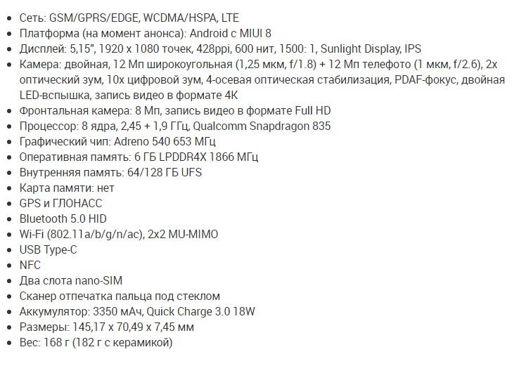 Дата релиза в России и цена на Xiaomi Mi6 Xiaomi  - Skrinshot-29-06-2017-174340