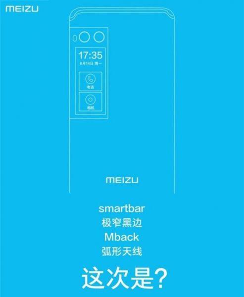 Дата выхода и цены на флагманы Meizu Pro 7 и Pro 7 Plus Meizu  - meizu-pro-7_izuxbat