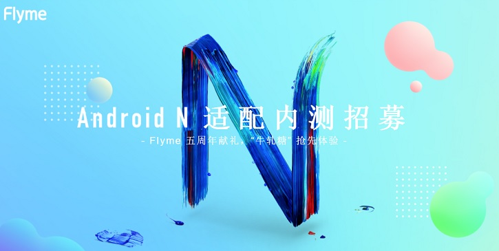 Meizu стартует бета-тестирование Android Nougat Meizu - meizu_android_n_beta