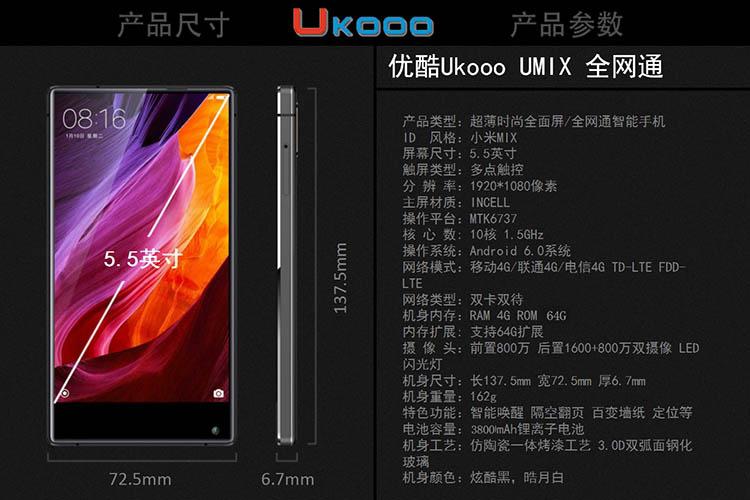 Ukooo Umix — подделка Xiaomi Mi Mix за $100 Другие устройства  - ukooo2
