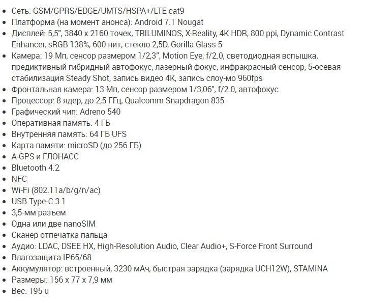 Sony Xperia XZ Premium уже в России+цена Другие устройства  - Skrinshot-14-06-2017-190548