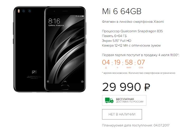 Дата релиза в России и цена на Xiaomi Mi6 Xiaomi  - xiaomi_mi6_russia