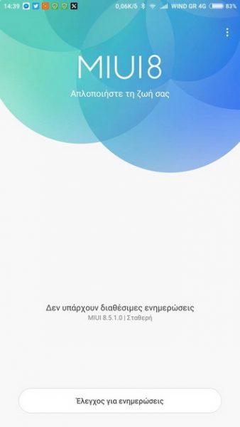 Xiaomi Mi Max - обновление до MIUI 8.5 на Android 7.0 Nougat Xiaomi  - xiaomi_mi_max_nougat_03