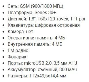 Анонс новых эргономичных телефонов Nokia 105 и Nokia 130 Другие устройства  - Skrinshot-17-07-2017-174759
