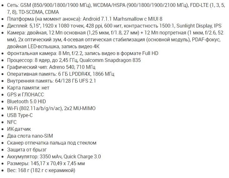 Обзор Xiaomi Mi6: мощный флагман за полцены Xiaomi  - Skrinshot-20-07-2017-161505