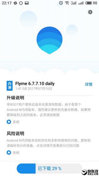 Meizu Pro 6, Pro 6s и MX6 обновились до бета-версии Flyme 6. Серьезные проблемы. Meizu - meizu_android_nougat_beta_start_01