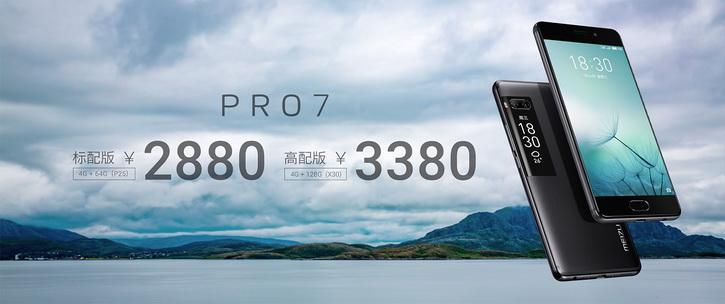 Анонс Meizu Pro 7 и Pro 7 Plus - заверните два. Meizu  - meizu_pro_7_press_01
