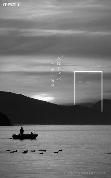 Новые официальные, потрясающе живописные тизеры Meizu Pro 7 Meizu  - meizu_pro_7_teaser_02