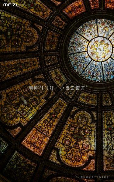 Новые официальные, потрясающе живописные тизеры Meizu Pro 7 Meizu  - meizu_pro_7_teaser_04