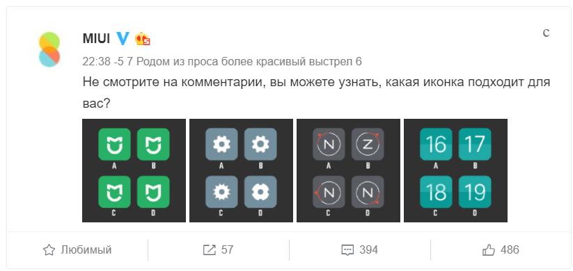 Новой шикарный дизайн MIUI 9 от Xiaomi. Анонс 16 августа Xiaomi  - miui-9-icons-variants-2