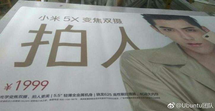 Xiaomi Mi5X готовится к громкому анонсу. Характеристики и цена Xiaomi - xiaomi_mi5x_poster