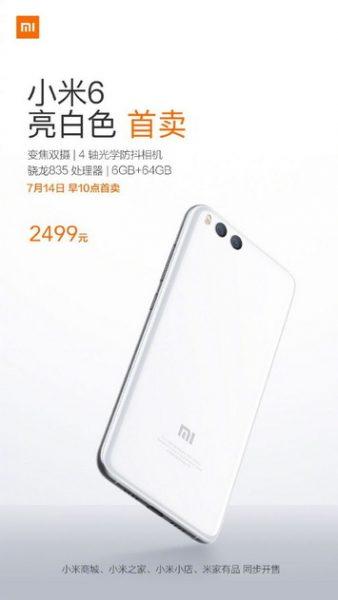 Белый Xiaomi Mi6 в продаже уже завтра Xiaomi  - xiaomi_mi6_white_01