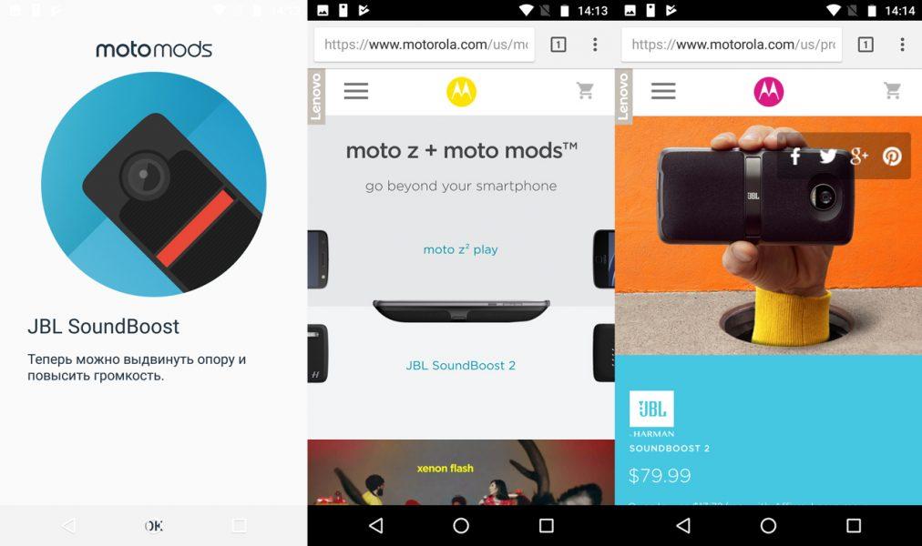 Обзор Lenovo Moto Z2 Play: модульный смартфон среднего класса Другие устройства  - 1-2-1