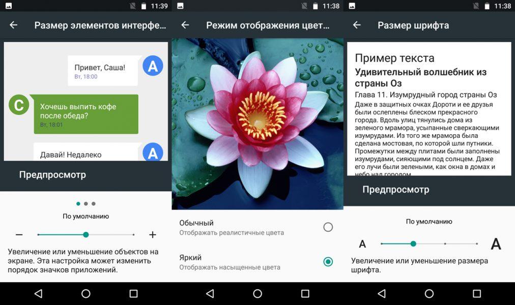 Обзор Lenovo Moto Z2 Play: модульный смартфон среднего класса Другие устройства  - 9-3-1