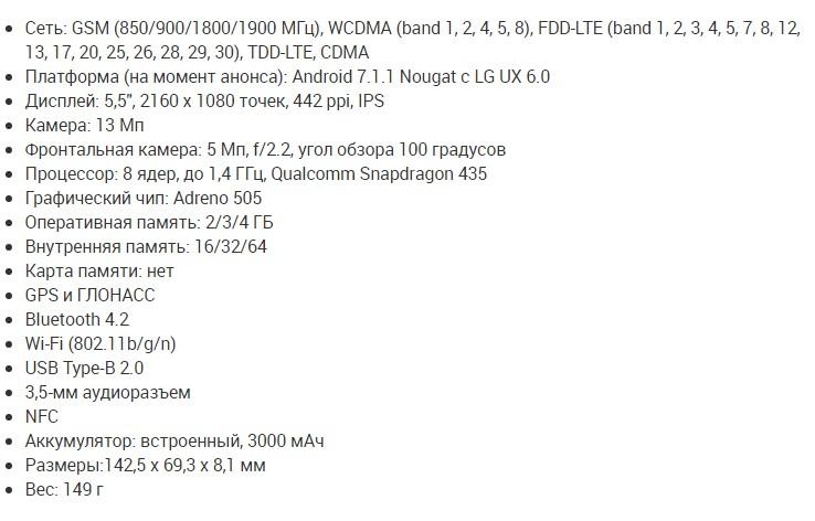 России поступил в продажу  LG Q6a с FullVision-экраном LG  - Skrinshot-02-08-2017-164317
