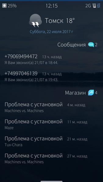 Обзор Inoi R7: необычный смартфон с российским происхождением на системе Sailfish OS Другие устройства  - inoi_r7_screens_16