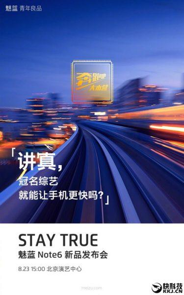 Анонс Meizu (Meilan) M6 Note пройдет вместе с Galaxy Note 8 Meizu  - meilan_m6_note_invite_04