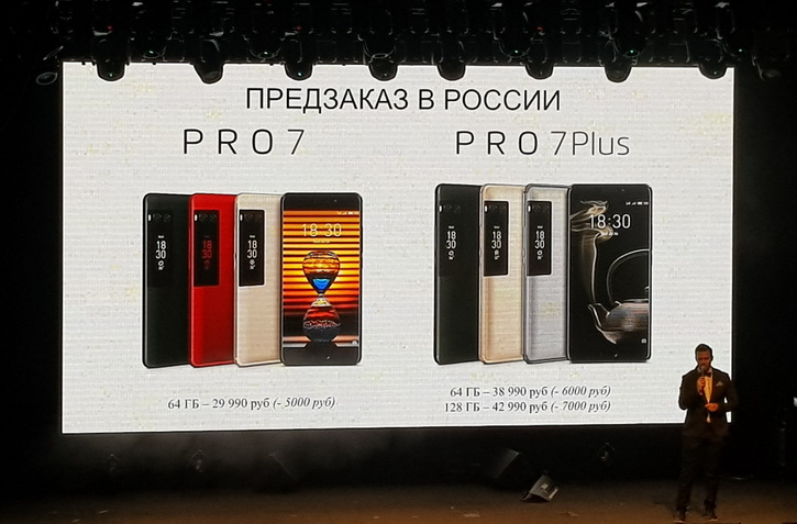 Шокирующие Российские цены на Meizu Pro 7 и Pro 7 Plus Meizu  - meizu_pro_7_preorder