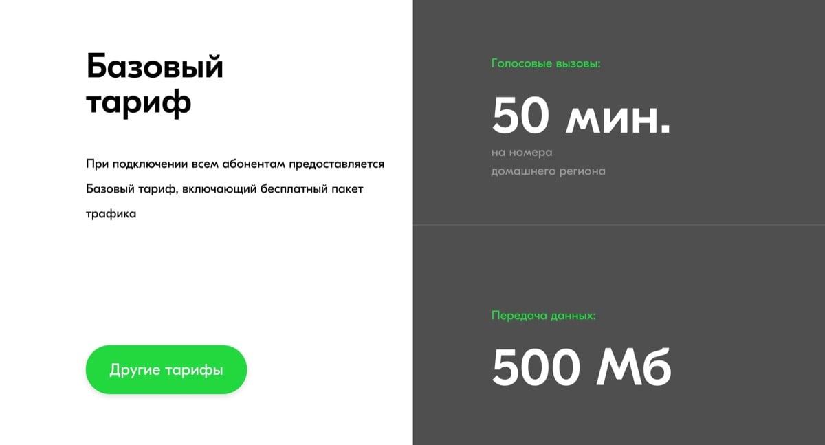 Как стать абонентом бесплатного сотового оператора в России? Приложения  - pogovorim-operator-sberbank-2