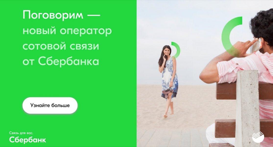 Как стать абонентом бесплатного сотового оператора в России? Приложения  - pogovorim-operator-sberbank